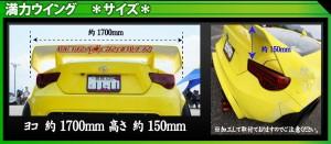 326 Power Man-Ryoku Rear Wing Spoiler